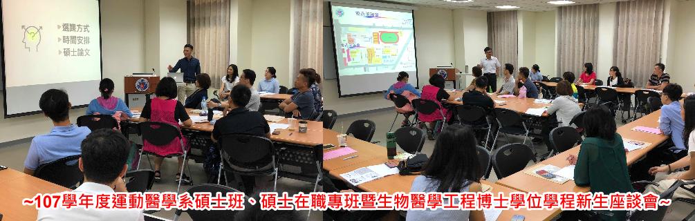 107master_seminar.png