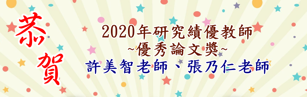2020teacheraward.png